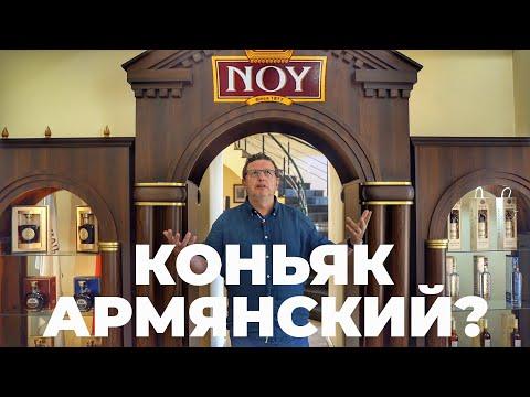 КОНЬЯК - АРМЯНСКИЙ ИЛИ ФРАНЦУЗСКИЙ/ ГЛЭМПИНГ/ АРМЕНИЯ