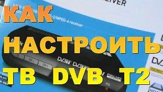 ЯК НАЛАШТУВАТИ ЦИФРОВЕ ТЕЛЕБАЧЕННЯ DVB -T2