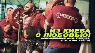 Из Киева с любовью! В гостях у Евгения Ярымбаша