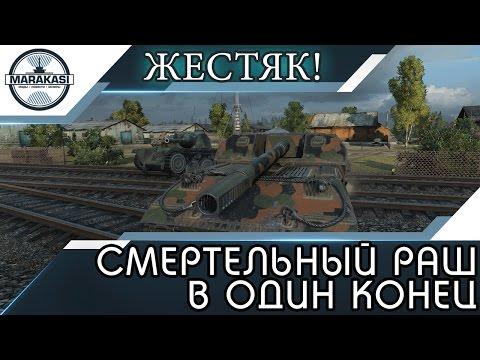 СМЕРТЕЛЬНЫЙ РАШ В ОДИН КОНЕЦ, ЖЕСТЯК! World of Tanks