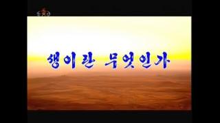 Korean Central Television   kctv,live   North Korean TV