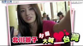 北川景子廣告暴紅美麗台灣吸引日本人2010年08月22日蘋果日報儘管蓋洛普...