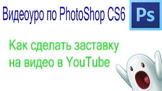 Видеоурок по PhotoShop CS6 #1
