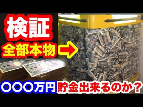 【検証】クレーンゲーム機に限界まで1000円札詰め込んだら〇〇〇万円必要なのか【第2弾】