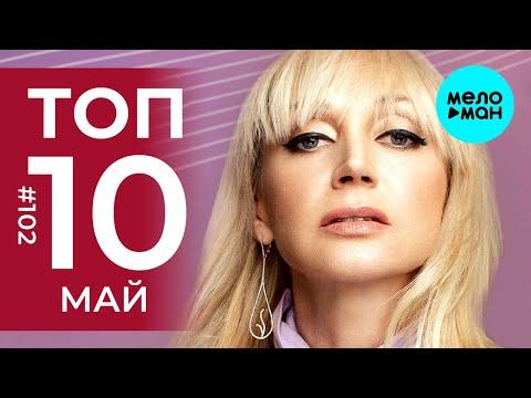 10 Новых песен 2020 - Горячие музыкальные новинки #102