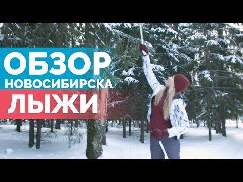 Зима не закончилась - Вставай на лыжи! Обзор лыжных баз города Новосибирска | Open NSK 12+