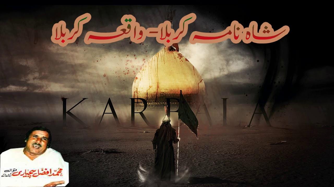 Download Shah Nama Karbala - By Afzal Gujrati Qawwal