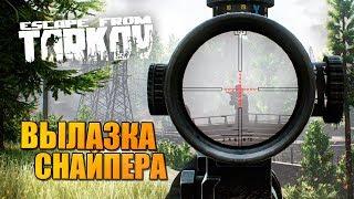 Вылазка в Тарков 0.8.4.1285 🔥 качаем снайперские винтовки по квесту!
