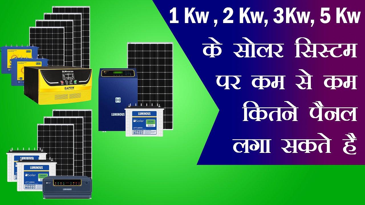1 Kw 2 Kw 3 Kw 5 Kw के सोलर सिस्टम पर कम से कम कितने पैनल लगा सकते है