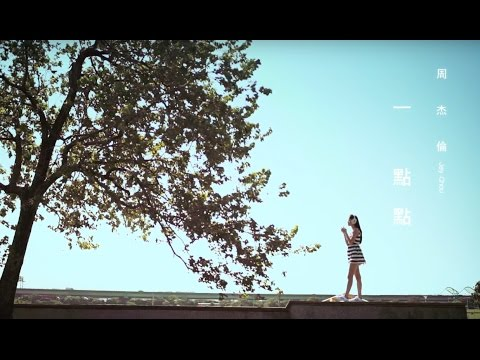 周杰倫 Jay Chou【一點點 A Little Bit】Official MV