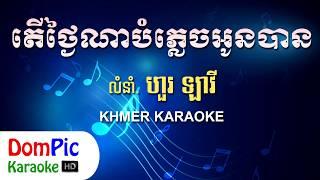 តើថ្ងៃណាបំភ្លេចអូនបាន ហួរ ឡាវី ភ្លេងសុទ្ធ - Ter Tngai Na Bom Plech Oun Ban - DomPic Karaoke