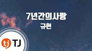 Video 7 Yesrs Of Love 7년간의사랑_Kyu Hyun 규현_TJ노래방 (Karaoke/lyrics/romanization/KOREAN) download MP3, 3GP, MP4, WEBM, AVI, FLV Januari 2018