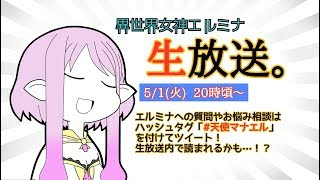 【Live#1】女神エルミナ初の雑談配信!