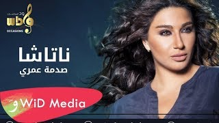 ناتاشا -  صدمة عمري / Natasha - Sadmat 3omry