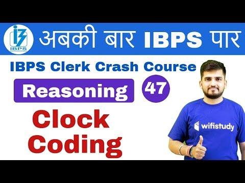 1:00 PM - IBPS Clerk 2018 | Reasoning by Deepak Sir | Clock Coding