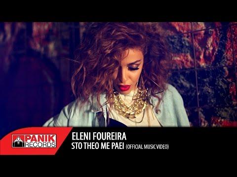Ελένη Φουρέιρα - Στο Θεό Με Πάει / Sto Theo Me Paei | Official Music Video