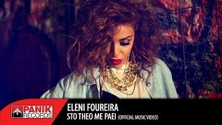 Ελένη Φουρέιρα - Στο Θεό Με Πάει | Sto Theo Me Paei (Official Music Video HD)