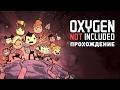 Прохождение OXYGEN NOT INCLUDED #1 - ДЫШАТЬ ИЛИ УМЕРЕТЬ!