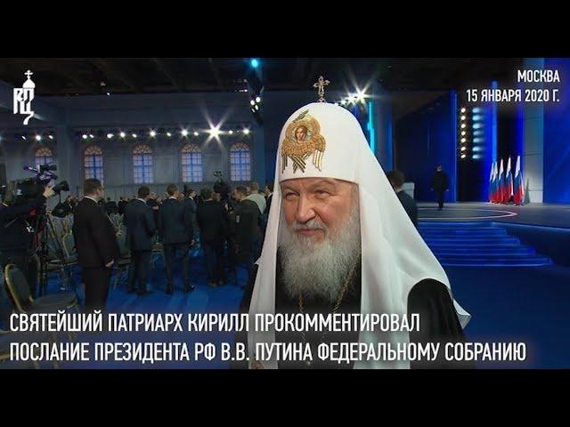Святейший Патриарх Кирилл прокомментировал послание В.В. Путина Федеральному собранию