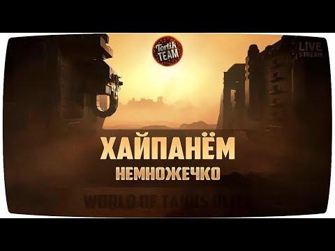 Predator UM и Vindicator UM за день до релиза WoT Blitz 4.3