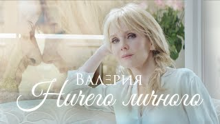 Валерия - Ничего личного (2018)