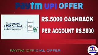 [👇Offer Change👇] PAYTM UPI RS.5000 CASHBACK FOR ALL !! PAYTM LOOT UPI OFFER PER ACCOUNT RS.5000