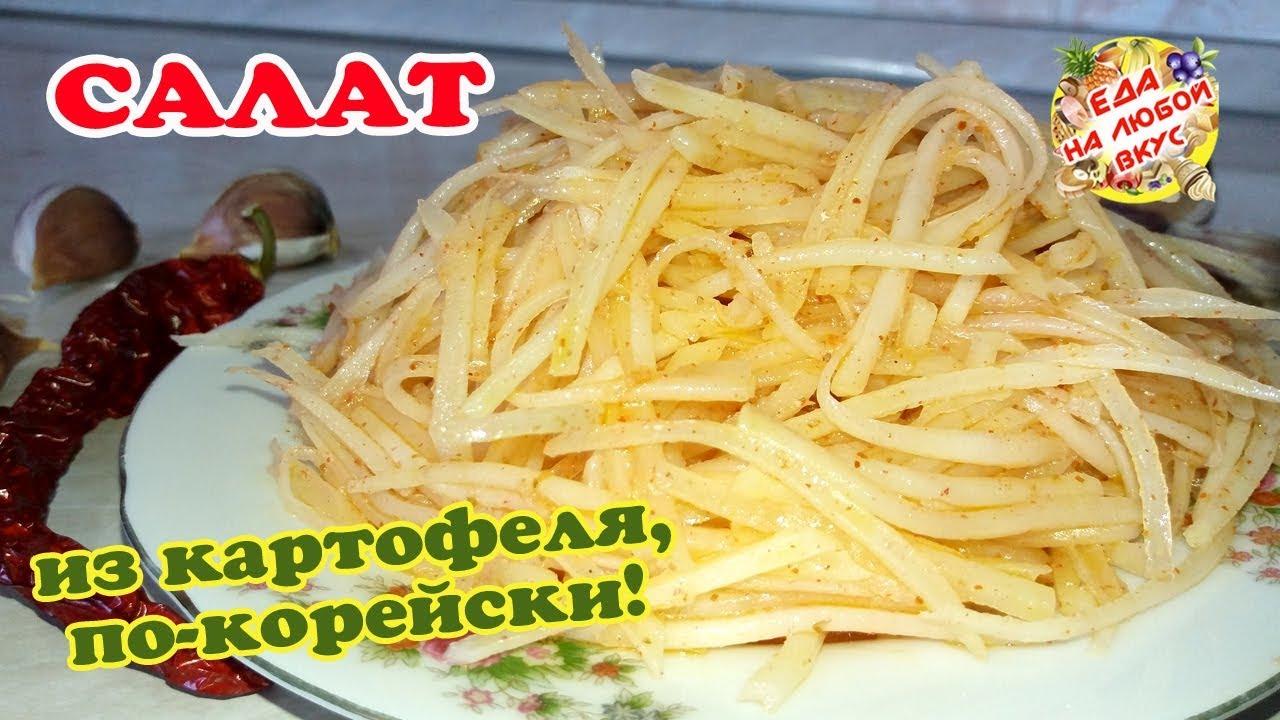 рецепт салат с сырого картофеля