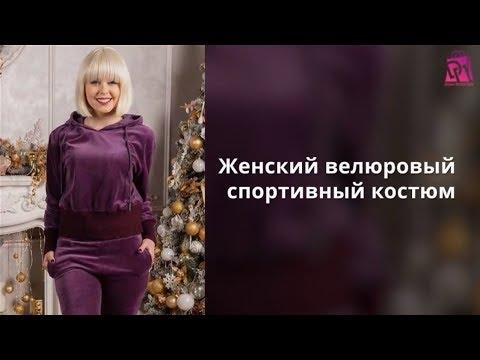 Мода 2019 Женский велюровый спортивный костюм