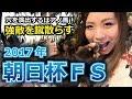 【競馬予想】2017年 朝日杯フューチュリティステークスの予想【星野るり】