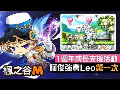 阿俊強奪Leo第一次《楓之谷M》推出1週年成長支援活動