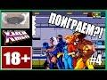 ПОИГРАЕМ?! #4 (MAME) X-MEN (Arcade stick)