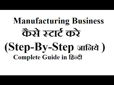 How to start manufacturing business in india (Complete Guide in Hindi)