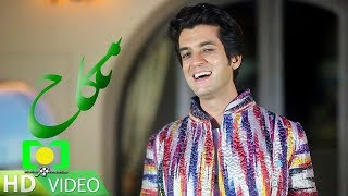 Ajmal Omid - Nikah Official Video HD ( اجمل امید( نکاح