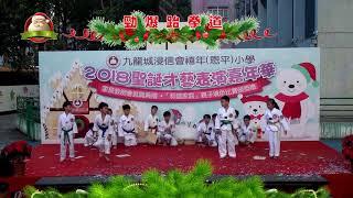 Publication Date: 2018-12-21 | Video Title: 2018聖誕才藝表演 【勁爆跆拳道】