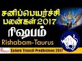 Rishabam (Taurus) Saturn Transit Predictions | ரிஷபம் சனிப்பெயர்ச்சி பலன்கள் 2017-2020