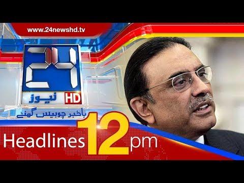 News Headlines | 12:00 PM | 12 January 2018 | 24 News HD