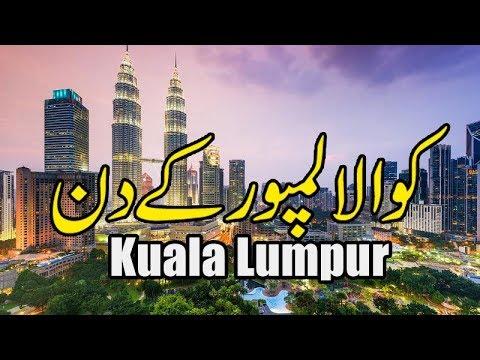 Bukit Bintang, Kuala Lumpur Malaysia Travel VLOG (Urdu)