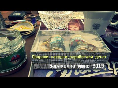 Блошиный рынок.Июнь 2019 Салтыковка. г Балашиха. (Барахолка) Нумизматам и камрадам