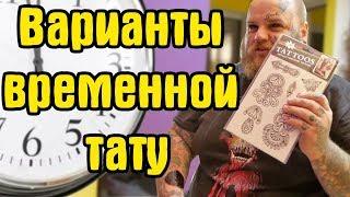 Временная ТАТУ | Как сделать временную татуировку