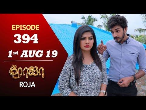 ROJA Serial | Episode 394 | 1st Aug 2019 | Priyanka | SibbuSuryan | SunTV Serial |Saregama TVShows