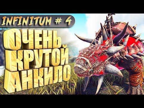 видео: ark с модом infinitum #4 Очень крутой анкилозавр