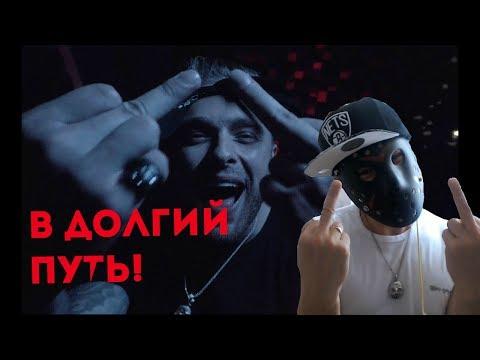 Егор Крид - В долгий путь! Реакция от Джейсона!