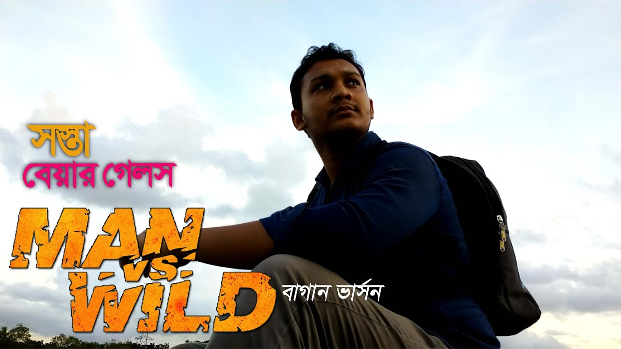 Trailer Man vs Wild। বাগান ভার্সন। Bear Grylls। Man vs Wild Bangla Dubbed 2020। TANVIR AKASH