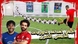 تحدي تقليد أجمل أهداف الدوريات الخمس الكبرى #1 - فخر العرب صلاح يبدأ بقوة 😱🔥