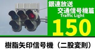 【交通信号機(150)】(余命宣告)樹脂+変則二股矢印 @ 古花水橋交差点