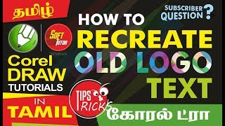 How To Recreate Old Logo Text - Corel Draw In Tamil Tutorial / Soff Tutor