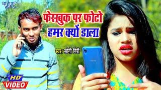 #Video- फेसबुक पर फोटो हमर क्यों डाला I #Soni Giri 2020 Bhojpuri Hd Video Superhit Song