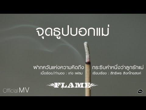 จุดธูปบอกแม่ : FLAME [Official MV]