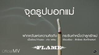 """โหลด MP3 & MV """"จุดธูปบอกแม่"""" - FLAME : http://bit.ly/NPBVnA เพลงและ..."""