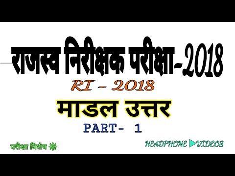 RI- 2018 model answer || RI- 2018 model answer || राजस्व निरीक्षक परीक्षा- 2018|| CGVYAPAM || part 1